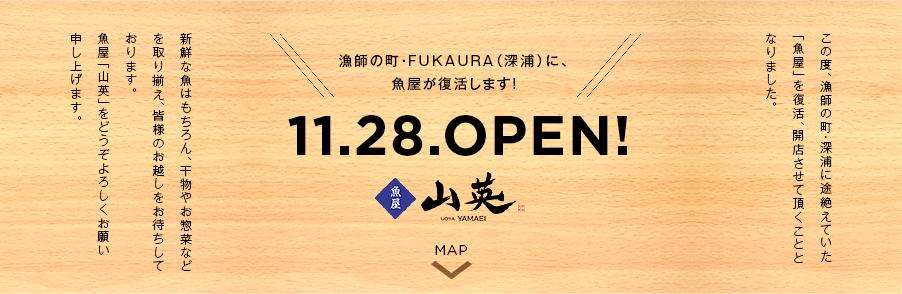 漁師の町・FUKAURA(深浦)に、魚屋が復活します! 11.28.OPEN!