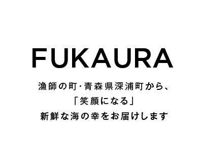 FUKAURA 漁師の町・青森県深浦市から、「笑顔になる」 新鮮な海の幸をお届けします
